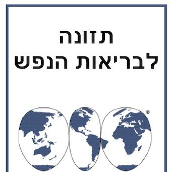Mental Health - Hebrew