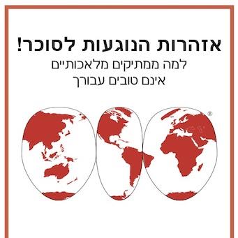 Sugar Alert - Hebrew