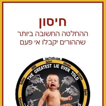 Vaccine Decisions Hebrew