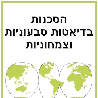 Vegetarianism - Hebrew